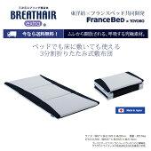 フランスベッド×東洋紡RH-BAEブレスエアーエクストラ三つ折り敷き布団