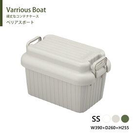 ベリアスボート 頑丈なコンテナケース SSサイズ ホワイト グレー グリーン 日本製 耐荷重50kg Various Boat サンカ