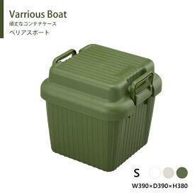 ベリアスボート 頑丈なコンテナケース Sサイズ ホワイト グレー グリーン 日本製 耐荷重100kg Various Boat サンカ
