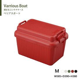 ベリアスボート 頑丈なコンテナケース Mサイズ ホワイト グレー グリーン 日本製 耐荷重100kg Various Boat サンカ