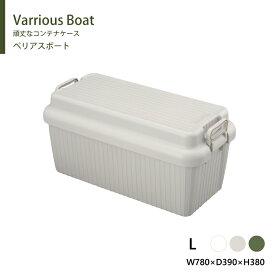 ベリアスボート 頑丈なコンテナケース Lサイズ ホワイト グレー グリーン 日本製 耐荷重100kg Various Boat サンカ