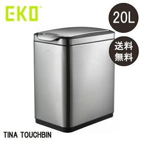 EKO ティナ タッチビン 20L ペール おしゃれ ステンレス製 分別 ゴミ箱