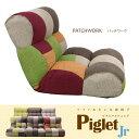 【ポイント15倍】【送料無料】ソファ座椅子 Piglet Jr ピグレットジュニア Junior カワイイ カラフル 選べるカラー 人気 コンパクト