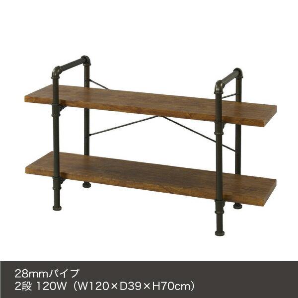 アメリカンヴィンテージ風パイプラック ■2段タイプ■ ドウシシャ 配管 インダストリアル 組立家具