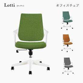 Lotti オフィスチェア ロッティ 関家具 おしゃれ デスクチェア カラフル 選べるカラー