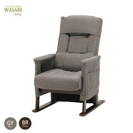 HIKARI WASABI ワサビ 山葵 こたつにも使える高座椅子 グレー ブラウン 光製作所 ハイバックチェア フルフラット ファブリック 高さ調節 レバー式 12段階リクライニング 収納ポケット付き収納月肘カバー着脱可能 組み立て式 敬老の日 ギフト