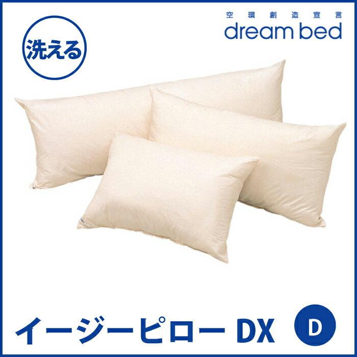 【ポイント10倍】ドリームベッド dreambed | イージーピローDX Dサイズ 50×130 臭いやホコリが出ない衛生枕
