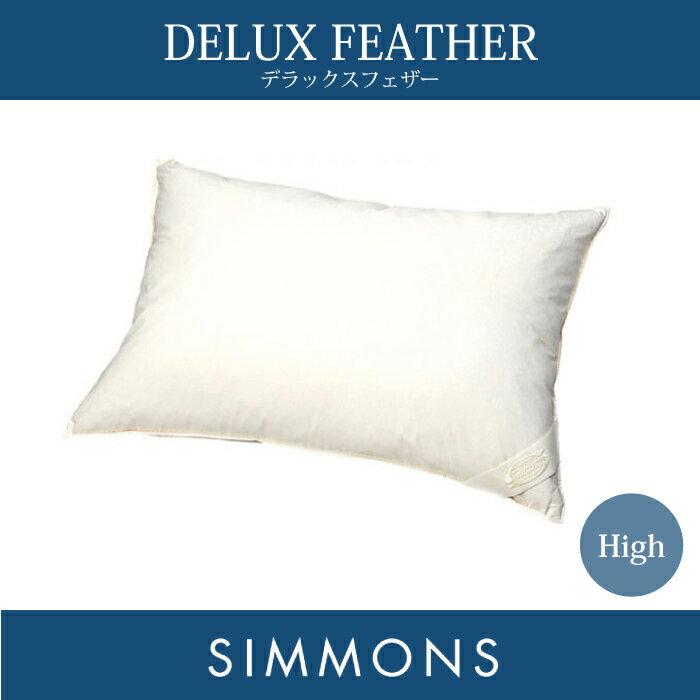 正規販売店 SIMMONS シモンズ DELUX FEATHER デラックスフェザー ピロー 枕 ハイタイプ(高さ:高め) 50×70cm LD0815 ホテルサイズ