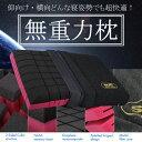 【送料無料】無重力枕 キューブス TheCubes 日本ポステック 仰向け 横寝 うつ伏せ寝 いびき防止 両面使用可能 かため …