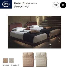 Serta サータ ホテルスタイル カンパーナ HS-612 ボックスシーツ D ダブルサイズ マチ36 ブラウン グレー ブランドロゴ入り 綿100%ドリームベッド dreambed