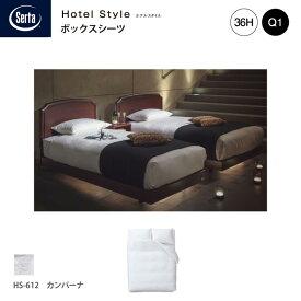 Serta サータ ホテルスタイル カンパーナ HS-612 ボックスシーツ Q1 クイーン1サイズ マチ36 ホワイト ブランドロゴ入り 綿100%ドリームベッド dreambed