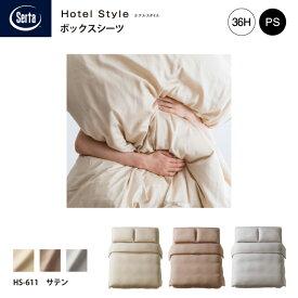 Serta サータ ホテルスタイル サテン HS-611 ボックスシーツ PS シングルサイズ マチ36cm ホワイト 綿100%ドリームベッド dreambed