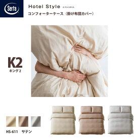 【受注生産】Serta サータ ホテルスタイル サテン HS-611 コンフォーターケース K2 キング2サイズ ホワイト 綿100% 掛け布団カバー ドリームベッド dreambed