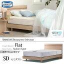 正規販売店 SIMMONS シモンズ ビューティーレストセレクション Flat フラット ベッドフレーム SD セミダブル SR1230 …
