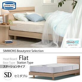 正規販売店 SIMMONS シモンズ ビューティーレストセレクション Flat フラット ベッドフレーム SD セミダブル SR1230 ステーションタイプ (桐床板仕様) マットレス別売