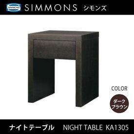 【送料無料】正規販売店 SIMMONS シモンズ ナイトテーブル KA1305 ウェズリー