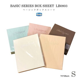 正規販売店 SIMMONS シモンズ ボックスシーツ S シングルサイズ マチ35cm LB0803 シモンズマットレスに最適 ツインコレクション・レジェンド22/35用 ベーシックシリーズ BOXシーツ マットレスカバー