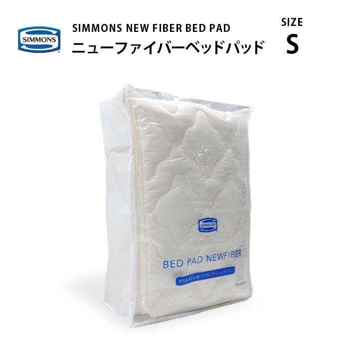 正規販売店 SIMMONS シモンズ | ニューファイバーベッドパッド LG1002 S シングルサイズ シモンズマットレスに最適