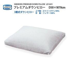 正規販売店 SIMMONS シモンズ PREMIUM DOWN PILLOW プレミアムダウンピロー LD1601 枕 50×70cm ホテルサイズ