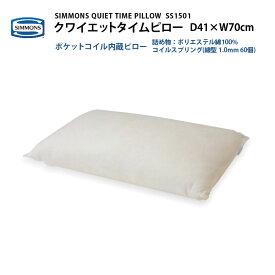正規販売店 SIMMONS シモンズ QUIET TIME PILLOW クワイエットタイム ピロー SS1501 枕 専用ピローケース付