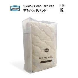【送料無料】【受注生産】正規販売店 SIMMONS シモンズ | 羊毛(ウール)ベッドパッド WOOL BED PAD LG1001 K キングサイズ シモンズマットレスに最適