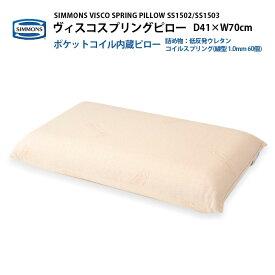正規販売店 SIMMONS シモンズ VISCO SPRING ヴィスコスプリング ピロー ミディアム SS1502 ファーム SS1503 枕 専用ピローケース付