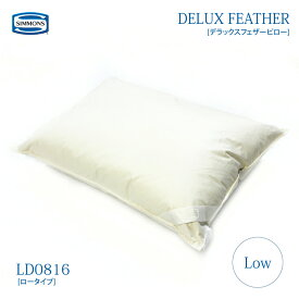 正規販売店 シモンズ デラックスフェザーピロー 50×70cm LD0816 ロータイプ(高さ:低め) ホテルサイズ 枕 SIMMONS DELUX FEATHER PILLOW