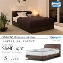 【正規販売店】SIMMONS シモンズ ビューティーレストセレクション Shelf Light シェルフライト ベッドフレーム S シン…