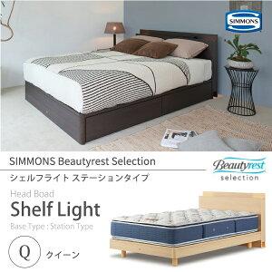 SIMMONSビューティーレストセレクションシェルフライト抽出し付きタイプ