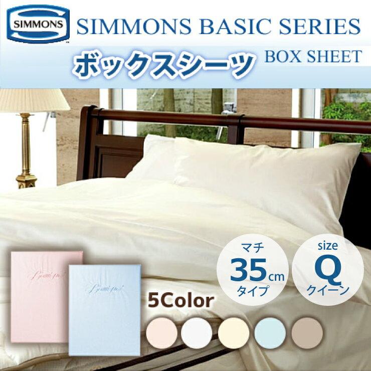 正規販売店 SIMMONS シモンズ ボックスシーツ クイーンサイズ マチ35cm LB0803 シモンズマットレスに最適 ツインコレクション・レジェンド22/35用 ベーシックシリーズ BOXシーツ マットレスカバー
