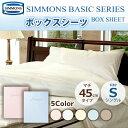 【ポイント12倍】【送料無料】正規販売店 SIMMONS シモンズ ボックスシーツ シングルサイズ マチ45cm LB0805 シモンズマットレスに最適 レジェンド50用 ベーシックシリーズ BOXシ