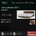 【送料無料】正規販売店 twin collection 2017 [最新モデル] flat20 [シングル2台セット] シモンズ ベッド マットレス付き SIM...