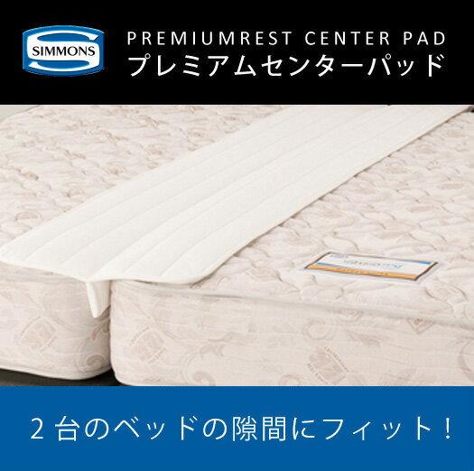 シモンズ プレミアムレスト センターパッド LS14700001 スキマスペーサー すきまスペーサー すきまパッド ベッド用 隙間パッド シモンズマットレスに最適 正規販売店 SIMMONS 日本製