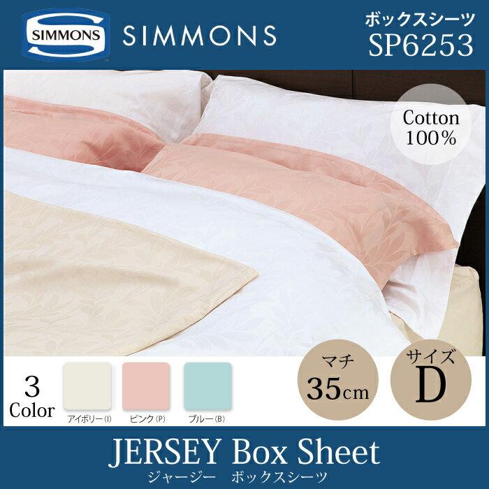 【送料無料】正規販売店 シモンズ SIMMONS ジャージー ボックスシーツ D ダブルサイズ マチ35cm ファインラグジュアリーシリーズ SP6253 マットレスカバー