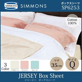 【送料無料】正規販売店 シモンズ SIMMONS ジャージー ボックスシーツ Q クィーンサイズ マチ35cm ファインラグジュアリーシリーズ SP6253 マットレスカバー