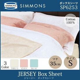 【送料無料】正規販売店 シモンズ SIMMONS ジャージー ボックスシーツ S シングルサイズ マチ35cm ファインラグジュアリーシリーズ SP6253 マットレスカバー