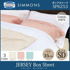 【送料無料】正規販売店 シモンズ SIMMONS ジャージー ボックスシーツ SD セミダブルサイズ マチ35cm ファインラグジュアリーシリーズ SP6253 マットレスカバー