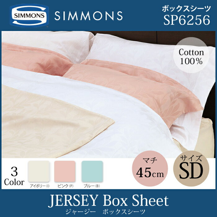 【送料無料】正規販売店 シモンズ SIMMONS ジャージー ボックスシーツ SD セミダブルサイズ マチ45cm ファインラグジュアリーシリーズ SP6256 マットレスカバー カスタムロイヤル エグゼクティブ 6.5ピロートップ用