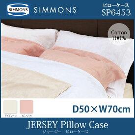 正規販売店 シモンズ SIMMONS ジャージー ピローケース D50×W70 SP6453 枕カバー ファインラグジュアリーシリーズ アイボリー ピンク ブルー