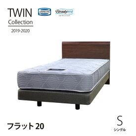 【送料無料】正規販売店 Flat20 [シングル]TWIN Collection2019-2020 [最新モデル] シモンズ ベッド 日本製マットレス付き SIMMONS 限定モデル ツインコレクション フラット20 ダブルクッション【代引不可】