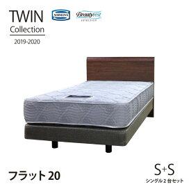 【送料無料】正規販売店 Flat20 [シングル2台セット]TWIN Collection2019-2020 [最新モデル] シモンズ ベッド 日本製マットレス付き SIMMONS 限定モデル ツインコレクション フラット20 ダブルクッション【代引不可】