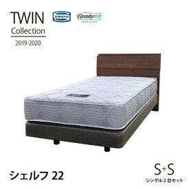 【送料無料】正規販売店 Shelf22 [シングル2台セット]TWIN Collection2019-2020 [最新モデル] シモンズ ベッド 日本製マットレス付き SIMMONS 限定モデル ツインコレクション シェルフ22 ダブルクッション【代引不可】
