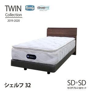 正規販売店TwincollectionShelf32[セミダブル2台セット]シモンズベッド_日本製マットレス付きSIMMONS限定モデルツインコレクションシェルフ32ゴールデンバリューダブルクッション