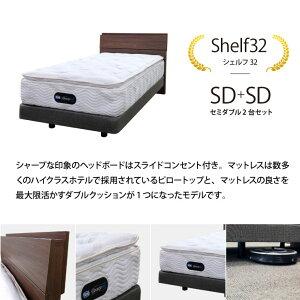 ツインコレクション2019-2020_Shelf32セミダブル2台セット