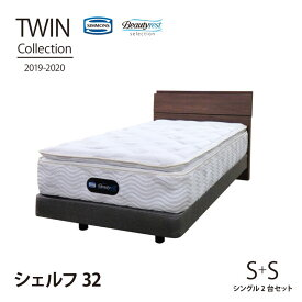 【送料無料】正規販売店 Shelf32 [シングル2台セット]TWIN Collection2019-2020 [最新モデル] シモンズ ベッド 日本製マットレス付き SIMMONS 限定モデル ツインコレクション シェルフ32 ダブルクッション【代引不可】