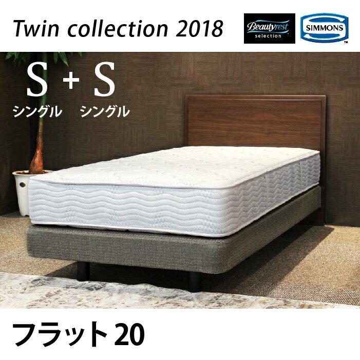【ポイント10倍】【送料無料】正規販売店 Flat20[シングル2台セット]Twin collection 2018 [最新モデル] シモンズ ベッド 日本製マットレス付き SIMMONS 限定モデル ツインコレクション フラット20 ゴールデンバリュー