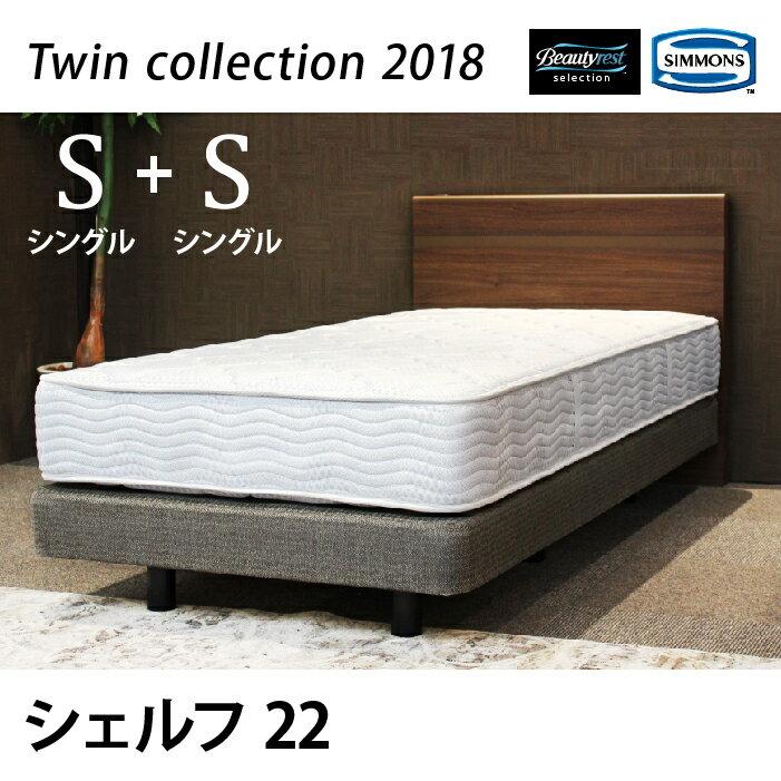 【ポイント12倍】【送料無料】正規販売店 shelf22[シングル2台セット]Twin collection 2018 [最新モデル] シモンズ ベッド 日本製マットレス付き SIMMONS 限定モデル ツインコレクション シェルフ22 ゴールデンバリュー