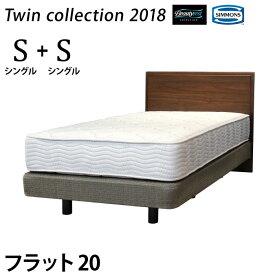 【送料無料】正規販売店 Flat20[シングル2台セット]Twin collection 2018 [最新モデル] シモンズ ベッド 日本製マットレス付き SIMMONS 限定モデル ツインコレクション フラット20 ゴールデンバリュー