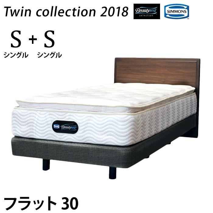 【送料無料】Flat30[シングル2台セット] 正規販売店 Twin collection2018 [最新モデル] シモンズ ベッド 日本製マットレス付き SIMMONS 限定モデル ツインコレクション フラット30 ゴールデンバリュー ダブルクッション【代引不可】