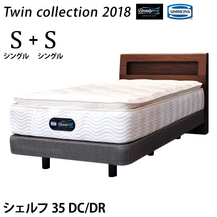 【送料無料】正規販売店 Twin collection2018 [最新モデル] Shelf35DC/DR[シングル2台セット]シモンズ ベッド 日本製マットレス付き SIMMONS 限定モデル ツインコレクション シェルフ35 ゴールデンバリュー ピロートップ【代引不可】